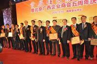 自治区党委书记郭声琨、主席马飚等领导出席商会五周年庆典