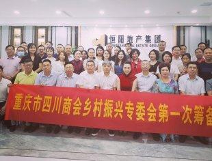 乡村振兴大有可为——重庆市四川商会召开乡村振兴专委会第一次筹备会议