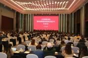 重庆市四川商会应邀参加全市统战系统服务高质量发展商会建设年启动会