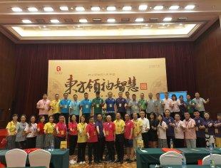 领略东方领袖智慧——重庆市四川商会联办大型讲座学习东方企业家思维