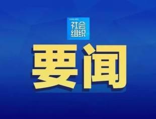 习近平在中华人民共和国恢复联合国合法席位50周年纪念会议上的讲话(全文)