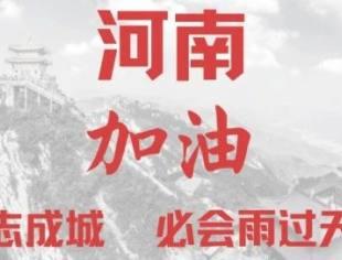 中科趣商会支援河南省商协会共克时艰