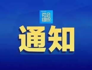 """民政部关于印发《""""十四五""""社会组织发展规划》的通知(附全文)"""