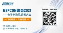 华为、爱立信、中兴确认出席NEPON峰会——电子制造思想者大会!