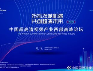 2021中国超高清视频产业西部高峰论坛8月9日将在西部(重庆)科学城举办