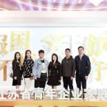 重庆青年企业家代表参加江苏省青年企业家联合会二届二次理事会