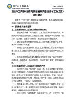 【沪商动态】宣讲《服务高质量发展商会建设年工作方案》