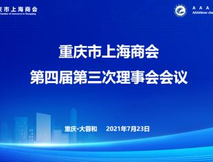 重庆市上海商会第四届第三次理事会成功召开