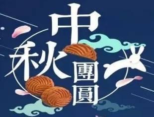 【节日祝福】北京广西企业商会恭祝大家中秋节快乐!