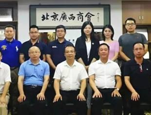 玉林市委常委、统战部部长邓国忠一行到访商会及常务副会长企业参观交流