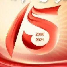 北京广西企业商会成立15周年之会员寄语和心得