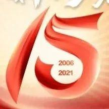 北京广西企业商会成立15周年之会员视频祝福
