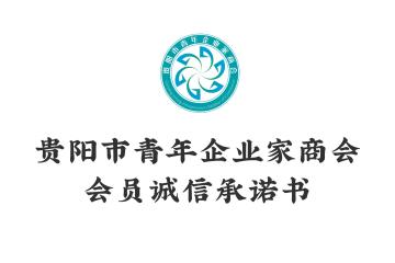 贵阳市青年企业家商会会员诚信承诺书