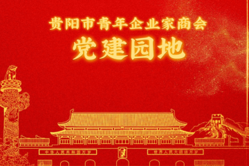 接续奋斗新时代 谱写发展新篇章丨庆祝建党100周年贵州专题新闻发布会在全省干部群众中引发热烈反响