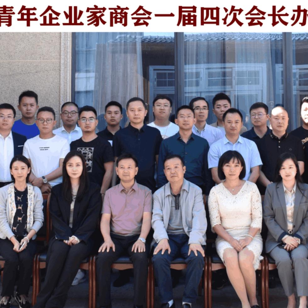贵阳市青年企业家商会一届四次会长办公会成功召开