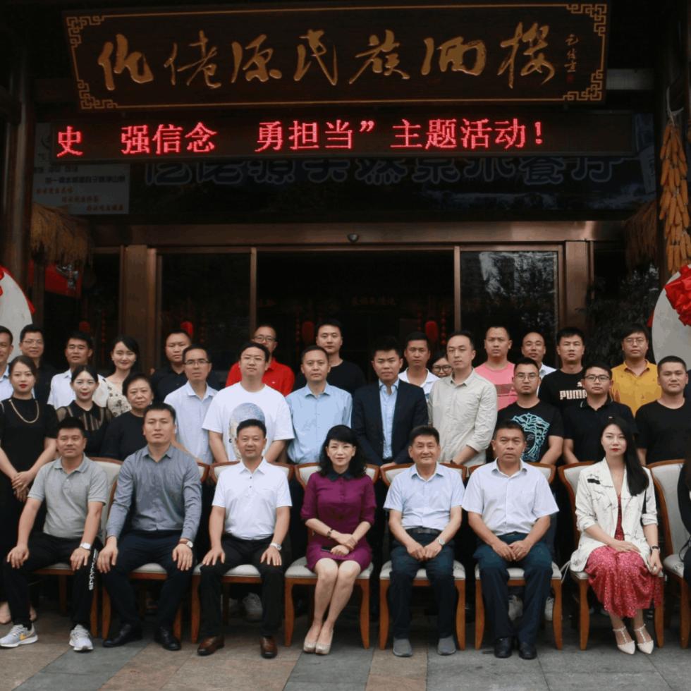 """贵阳市青年企业家商会开展  """"学党史·强信念·勇担当""""主题活动"""