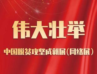 贵州脱贫攻坚成就展网上展厅