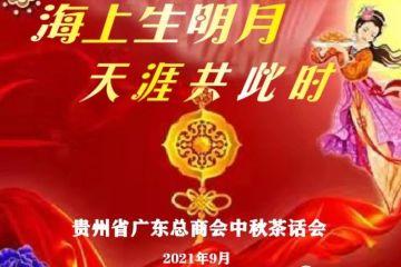 海上升明月 天涯共此时---贵州省广东总商会举行2021年中秋茶话会