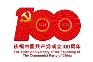 遵义市青年企业家商(协)会祝中国共产党诞辰一百周年!
