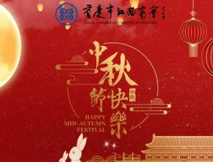 | 节日祝福 | 重庆市江西商会祝您中秋节快乐!