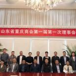 【商会】山东省重庆商会第一届第一次理事会成功召开