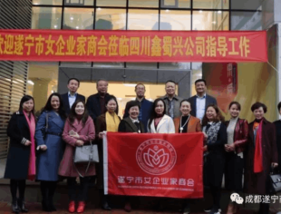 成都遂宁商会&遂宁市女企业家商会联谊会在成都力宝大厦举行
