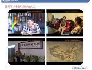 【视频】《天南地北新商人之邵纪军:孝道成就财富人生》