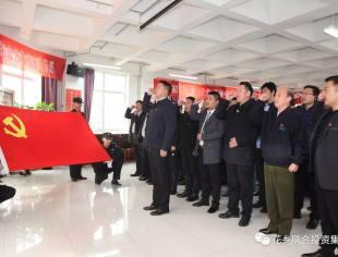 中共商丘市梁园区在京务工创业人员支部委员会学习宣传贯彻党的十九大精神大会