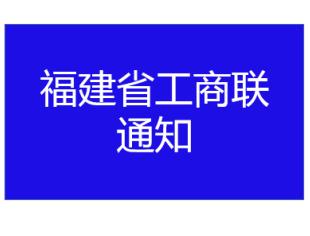 """2021年福建省""""民营企业金秋招聘月""""退役军人专场招聘通知"""