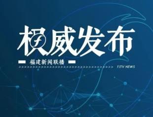 """福建启动2022年省级科技重大专项""""揭榜挂帅""""项目征集"""