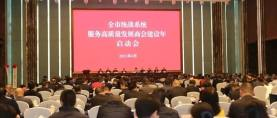 """重庆统战系统服务高质量发展商会建设年启动   """"诚信渝商""""建设成为三大重头戏之一"""