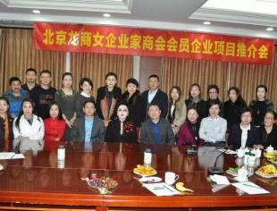 【分会新闻】北京黑龙江企业商会女企业家商会首场会员企业项目推介会成功召开