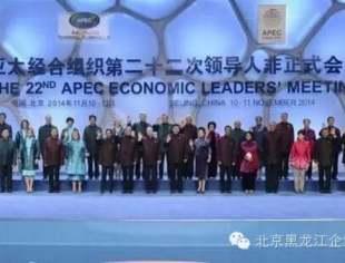 APEC昨日落下帷幕 会议通过亚太自贸区路线图