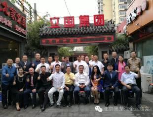 各地黑龙江商会代表走访考察商会常务副会长单位——立国集团