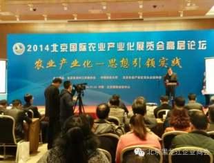 """商会领导参加""""2014北京国际农业产业化展览会论坛"""""""