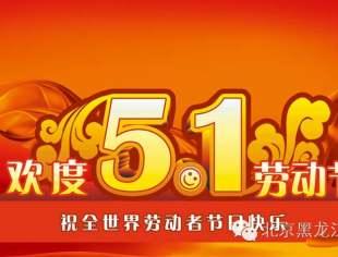 北京黑龙江企业商会祝大家劳动节快乐!
