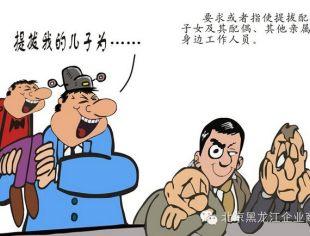 【法治之窗】黑龙江省将对领导干部配偶子女经商办企业问题进行专项治理