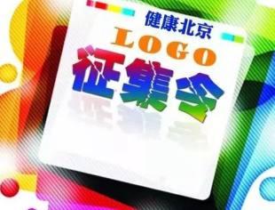 """【北京新闻】""""健康北京""""LOGO 征集令"""