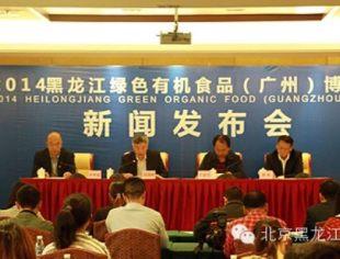 【异地传声】黑龙江绿色食品月底集中登陆广州 2000种精品亮相