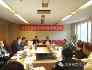 北京黑龙江企业商会党总支党的群众路线教育实践活动总结大会在中国龙商会馆顺利召开