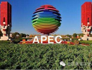【APEC专题】北京APEC   中国取得的十大成就