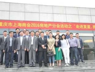 走进复星,拥抱成功----- 重庆市上海商会2016房地产分会交流活动