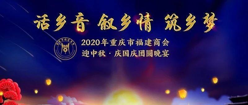 话乡情、叙乡音、筑乡梦——重庆市福建商会2020年迎中秋·庆国庆联谊会圆满举行