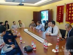 重庆市福建商会第八届换届工作筹备领导小组第一次会议取得圆满成功