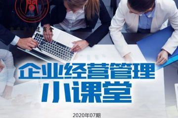 重庆市福建商会企业管理小课堂