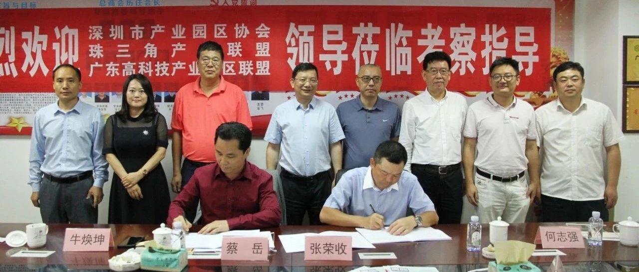 携手并进  共创辉煌---贵州省广东总商会与深圳市产业园区协会签订战略合作协议