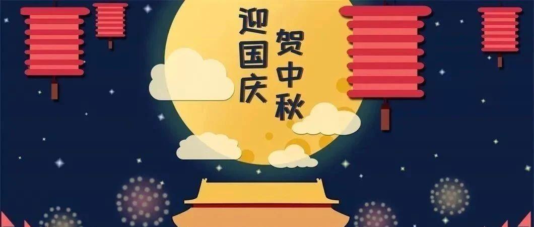 【节日祝福】贵州省广东总商会祝您国庆•中秋双节快乐!