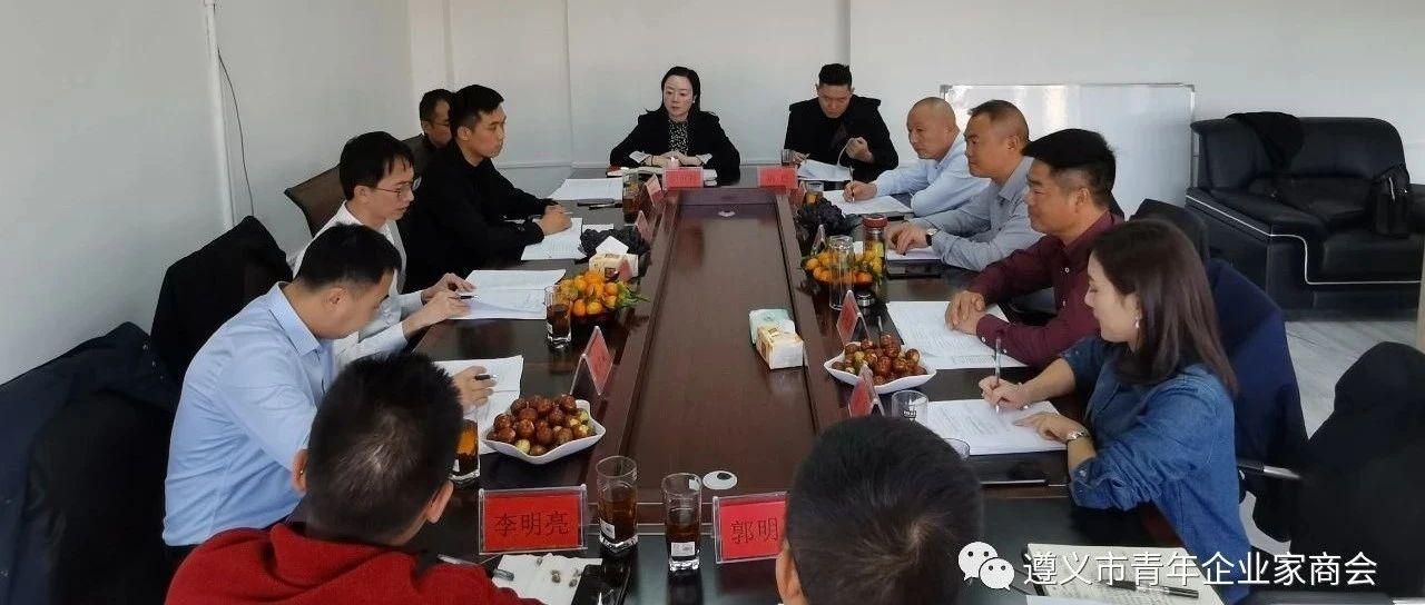 第二届遵义市青年企业家商会(协会)换届第二次筹备工作会