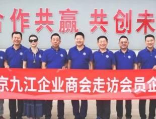北京九江企业商会——走访秦皇岛星艺装饰有限公司和纳福木业有限公司